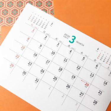 3月のイベントや記念日の事がわかる豆知識