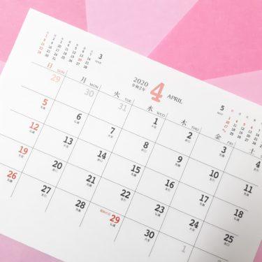4月のイベントや行事などのことがわかる豆知識